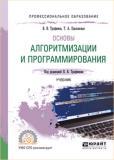 Основы алгоритмизации и программирования