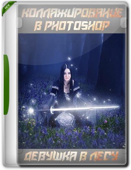 Коллажирование в Photoshop. Девушка в лесу (2019)