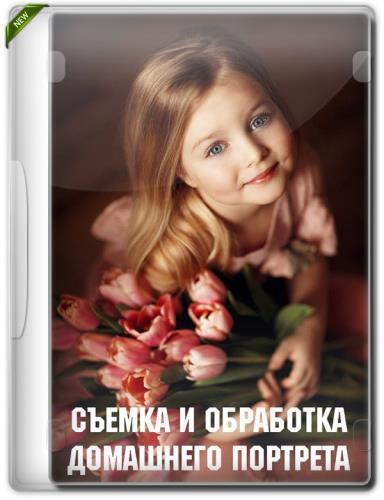 Съемка и обработка домашнего портрета (2019)