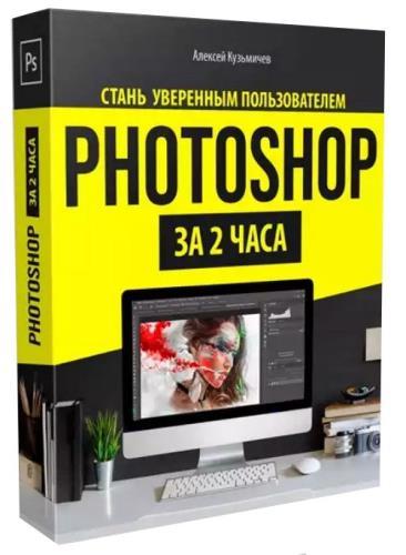 Photoshop за 2 часа (2019)