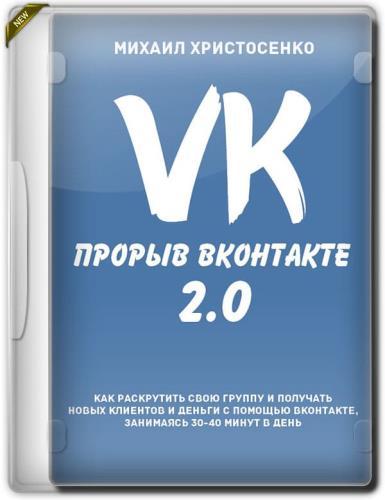Прорыв Вконтакте 2.0 (2019)