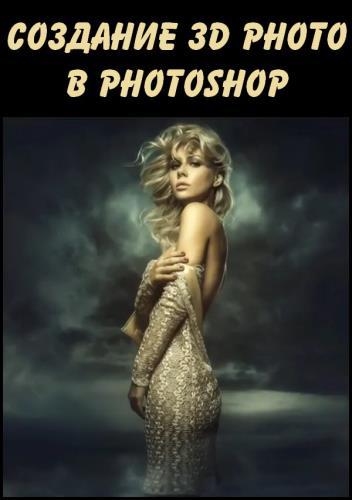 Создание 3D Photo в Photoshop (2019)