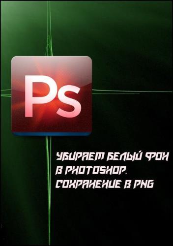 Убираем белый фон в Photoshop. Сохранение в PNG (2019)
