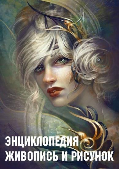 Энциклопедия. Живопись и Рисунок