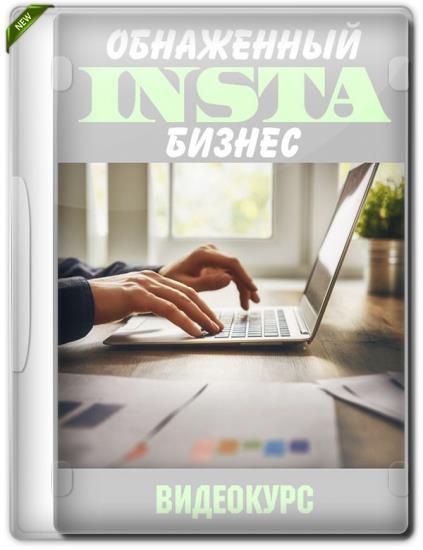 Обнаженный INSTA бизнес (2019)