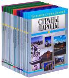 Большая серия знаний. 16 книг