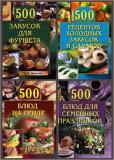 500 кулинарных советов. 9 книг