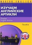 Изучаем английские артикли