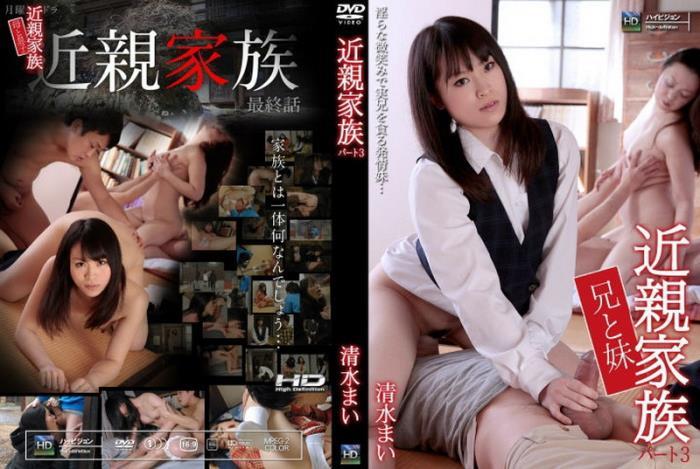 Caribbeancom: Family Fucking 1-3 - Mai Shimizu, Ann Kanou [2019] (HD 720p)
