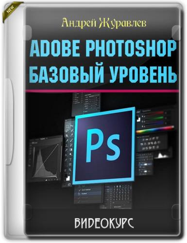 Adobe Photoshop: базовый уровень (2017)