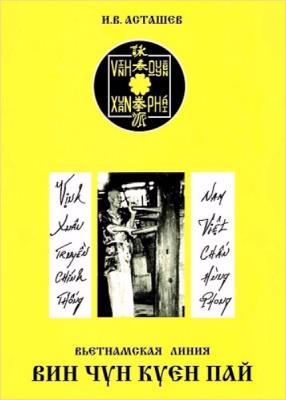 Вин Чун Куен Пай. Вьетнамская линия. Книги 1 - 2 - 3