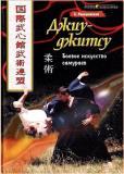 Джиу-джитсу. Боевое искусство самураев