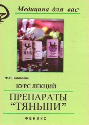 "Препараты ""Тяньши"" и Цигун"