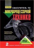 Самоучитель по микропроцессорной технике