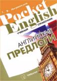 Английские предлоги: учебный справочник