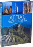 Атлас Чудес Света (8 книг)