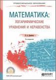 Математика. Логарифмические уравнения и неравенства