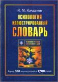 Психология. Иллюстрированный словарь