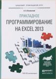 Прикладное программирование на Excel 2013