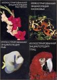 Иллюстрированная энциклопедия (6 книг)