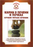 Камни в печени и почках. Лучшие методы лечения