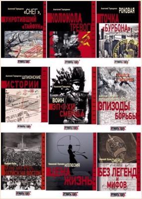 Мир шпионажа. 30 книг