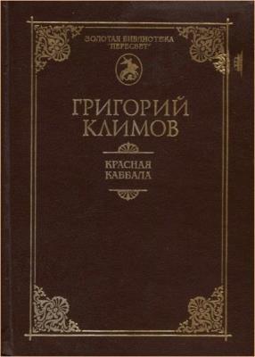 Григорий Климов. Сборник произведений. 12 книг