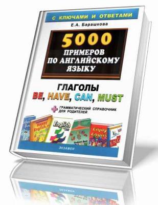 5000 примеров по английскому языку: Глаголы be, have, сап, must