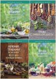 Здоровая жизнь. 4 книги