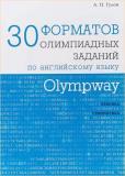 30 форматов олимпиадных заданий по английскому языку