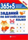 365+5 заданий по английскому языку