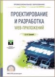 Проектирование и разработка web-приложений