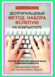 Десятипальцевый метод печати вслепую на компьютере. Русский, английский язык и цифровая клавиатура
