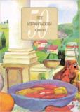 50 лет израильской кухни