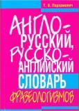 Англо-русский, русско-английский словарь фразеологизмов