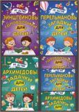 IQ-детки. 3 книги
