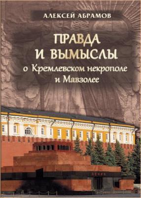 Правда и вымыслы о кремлевском некрополе и Мавзолее