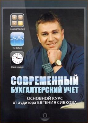 Современный бухгалтерский учет. Основной курс от аудитора Евгения Сивкова