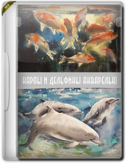 Карпы и дельфины акварелью (2019)
