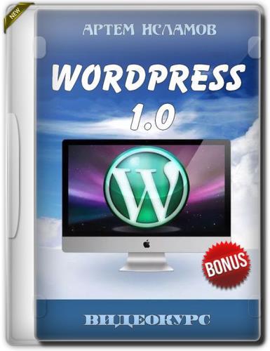WordPress 1.0 + Бонус (2019)
