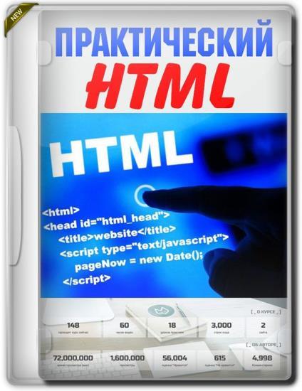 Практический HTML + Бонус (2019)