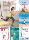 Физические упражнения для здоровья. Сборник 9 книг