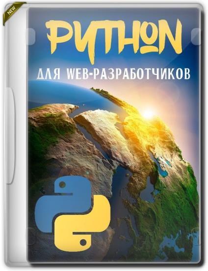 Python для web-разработчиков (2019)
