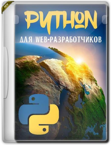 Python для web-разработчиков (2019) PCRec