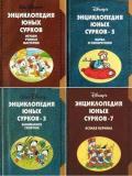 Энциклопедия юных сурков. 11 книг