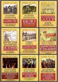 Русская история. 20 томов