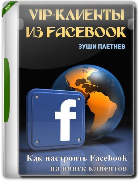 VIP-клиенты из Facebook. Как настроить Facebook на поиск клиентов + Бонус (2019) PCRec