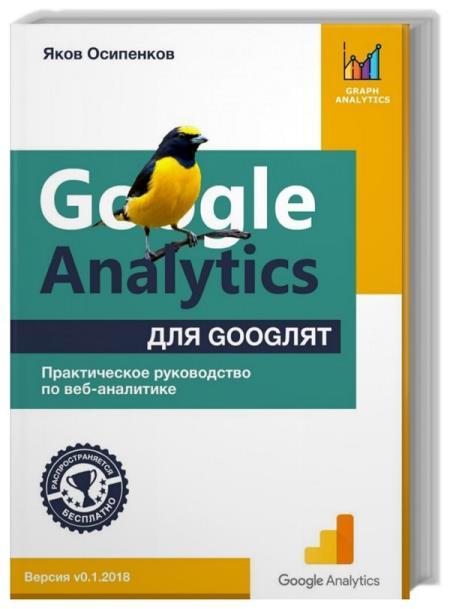 Google Analytics для googлят. Практическое руководство по веб-аналитике