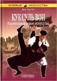 Корейское боевое искусство
