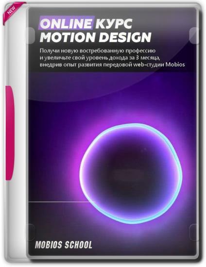 Online курс Motion Design (2018)